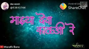 मराठी डि जे गाणी - Posted On ShareChat @53640766 CO Marathi Bana - ShareChat