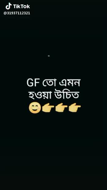 ভালোবাসা - @ 31937112321 Msg করলে বলবে ৩৫ Plz আমাকে disturb করাে না @ 31937112321 - ShareChat