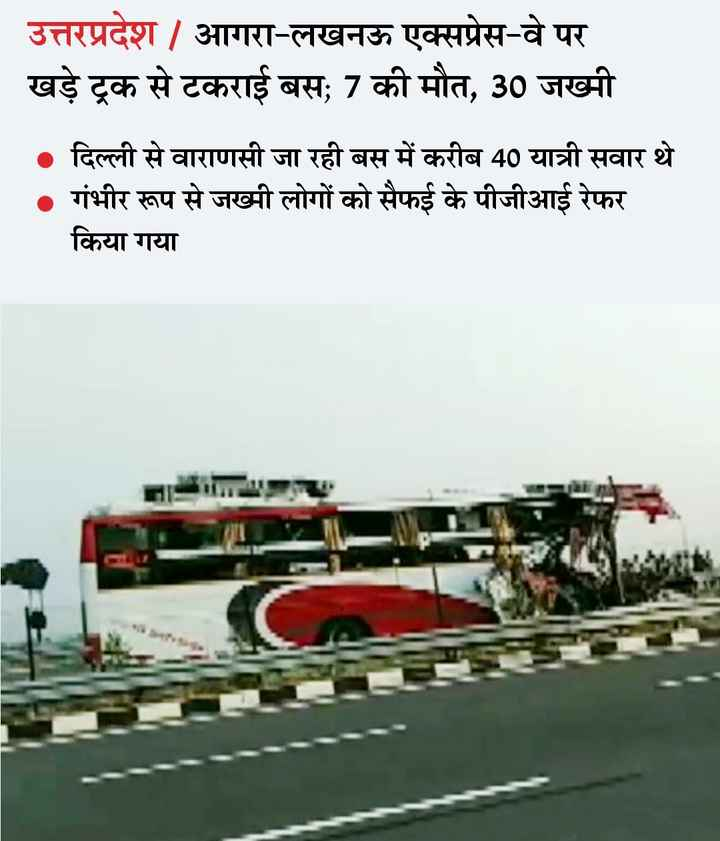 21 अप्रैल की न्यूज़ - उत्तरप्रदेश / आगरा - लखनऊ एक्सप्रेस - वे पर । खड़े ट्रक से टकराई बस ; 7 की मौत , 30 जख्मी • दिल्ली से वाराणसी जा रही बस में करीब 40 यात्री सवार थे गंभीर रूप से जख्मी लोगों को सैफई के पीजीआई रेफर किया गया - ShareChat