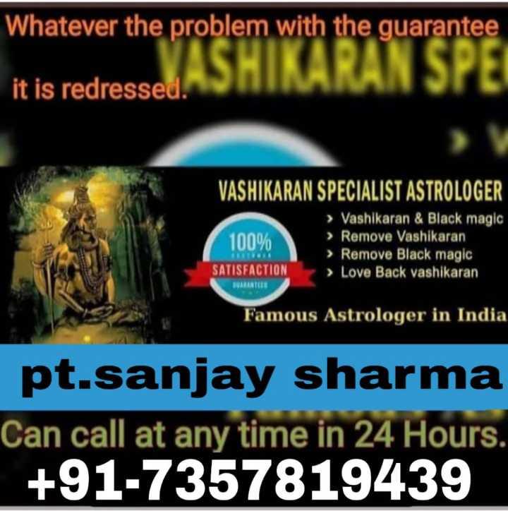 🔯21 जनवरी का राशिफल/पंचांग🌙 - Whatever the problem with the guarantee ASHIKARAN SPEI it is redressed . VASHIKARAN SPECIALIST ASTROLOGER > Vashikaran & Black magic 100 % > Remove Vashikaran Remove Black magic SATISFACTION > Love Back vashikaran Famous Astrologer in India pt . sanjay sharma Can call at any time in 24 Hours . + 91 - 7357819439 - ShareChat