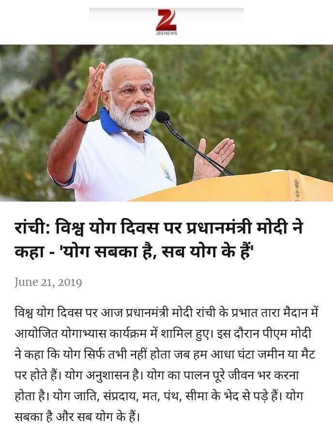 21 जून की न्यूज़ - EENEW रांची : विश्व योग दिवस पर प्रधानमंत्री मोदी ने कहा - ' योग सबका है , सब योग के हैं । June 21 , 2019 विश्व योग दिवस पर आज प्रधानमंत्री मोदी रांची के प्रभात तारा मैदान में आयोजित योगाभ्यास कार्यक्रम में शामिल हुए । इस दौरान पीएम मोदी । ने कहा कि योग सिर्फ तभी नहीं होता जब हम आधा घंटा जमीन या मैट पर होते हैं । योग अनुशासन है । योग का पालन पूरे जीवन भर करना होता है । योग जाति , संप्रदाय , मत , पंथ , सीमा के भेद से पड़े हैं । योग | सबका है और सब योग के हैं । - ShareChat