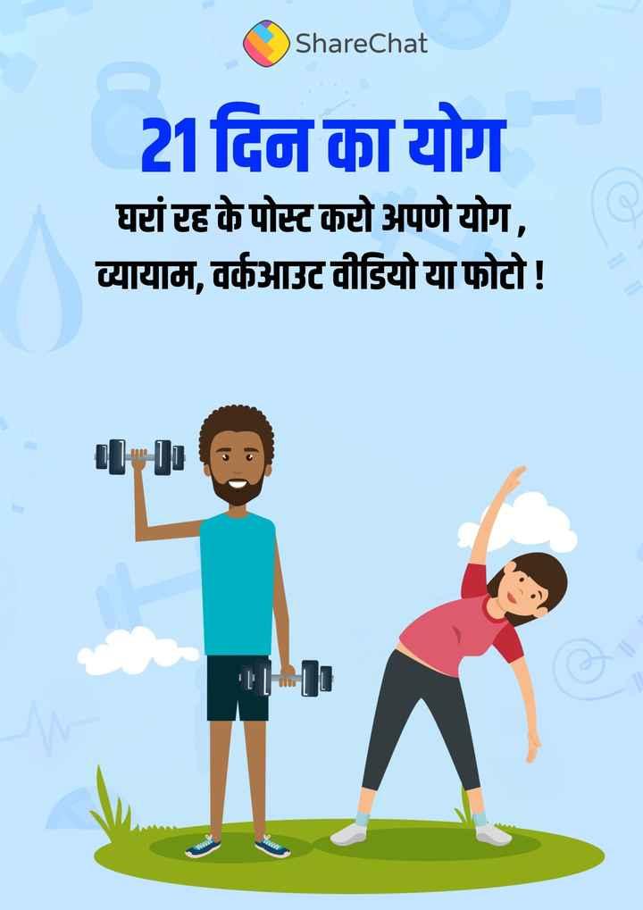 🤸21 दिन का योग - ShareChat 21 दिन का योग घरां रह के पोस्ट करो अपणे योग , व्यायाम , वर्कआउट वीडियो या फोटो ! ELECT - ShareChat