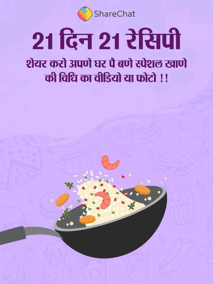 🍱21 दिन 21 रेसिपी - ShareChat 21 दिन 21 रेसिपी शेयर करो अपणे घर पैबणे स्पेशल खाणे की विधि का वीडियोया फोटो ! ! - ShareChat