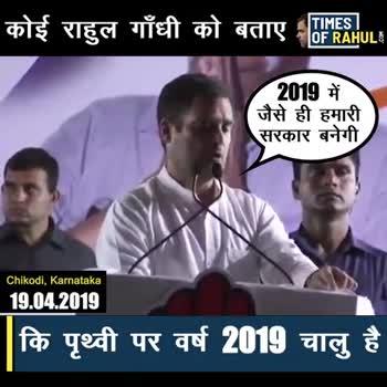 😆 राजनीतिक व्यंग्य 😂 - कोई राहुल गाँधी को बताए TIMES OF RAHUL । . COM Chikodi , Karnataka | 19 . 04 . 2018 कि पृथ्वी पर वर्ष 2018 चालु है । TIMES OF RAHUL times _ of _ rahul f TimesOfRahul o Times of Rahul - ShareChat