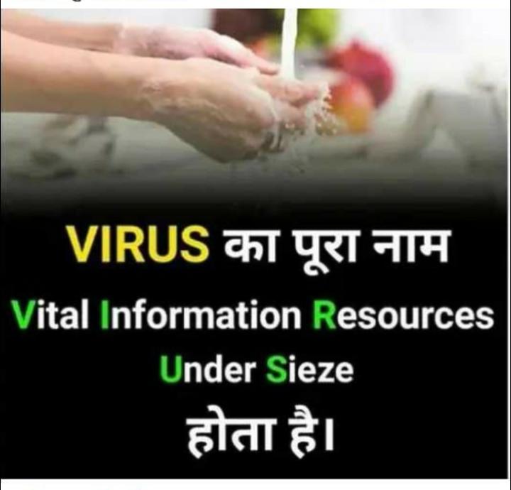 🔬Science - VIRUS का पूरा नाम Vital Information Resources Under Sieze होता है । - ShareChat