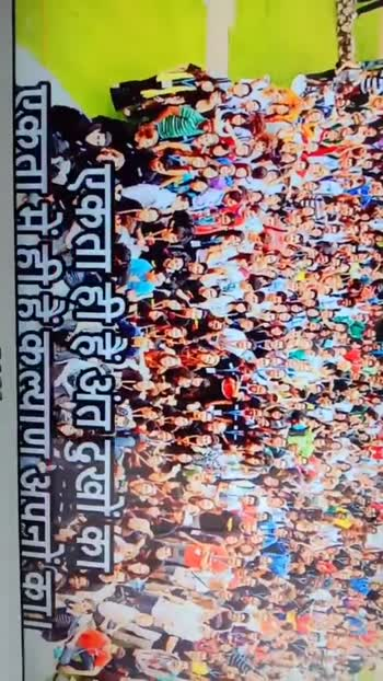 🤗 આંતરરાષ્ટ્રીય માનવ એકતા દિવસ - ShareChat