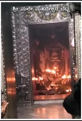ಶ್ರೀ ಮಲೆ ಮಹದೇಶ್ವರ ಸ್ವಾಮಿ - ShareChat