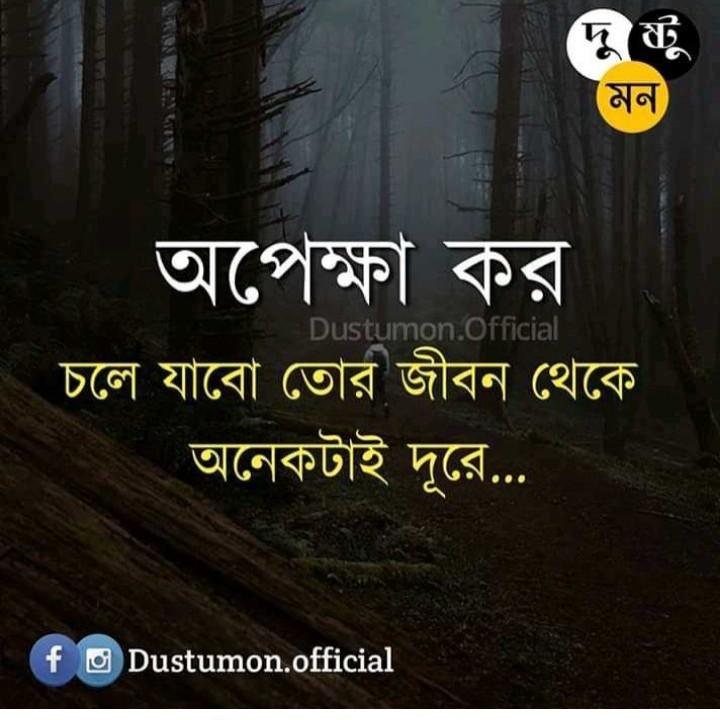 💔ভগ্নহৃদয় শায়েরি - মন Dustumon . Official অপেক্ষা কর । চলে যাবাে তাের জীবন থেকে অনেকটাই দূরে . . . f o Dustumon . official - ShareChat
