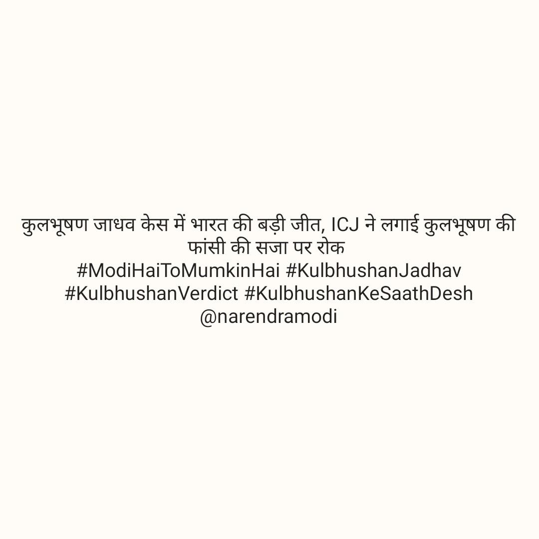 📰 कुलभूषण जाधव: फांसी पर रोक - कुलभूषण जाधव केस में भारत की बड़ी जीत , ICJ ने लगाई कुलभूषण की फांसी की सजा पर रोक # ModiHaiTOMumkinHai # KulbhushanJadhav # Kulbhushan Verdict # KulbhushankeSaathDesh @ narendramodi - ShareChat