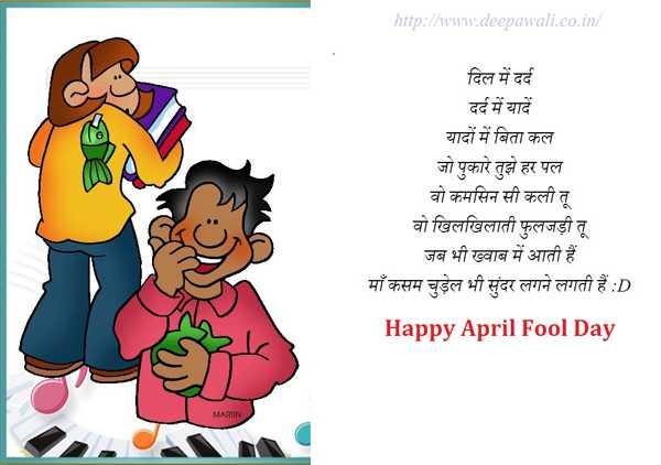 22 अप्रैल की न्यूज़ - http : / / www . deepawali . co . in / दिल में दर्द दर्द में यादें यादों में बिता कल जो पुकारे तुझे हर पल वो कमसिन सी कली तू वो खिलखिलाती फुलजड़ी तू जब भी ख्वाब में आती हैं । माँ कसम चुडेल भी सुंदर लगने लगती हैं : D Happy April Fool Day MARTIN - ShareChat