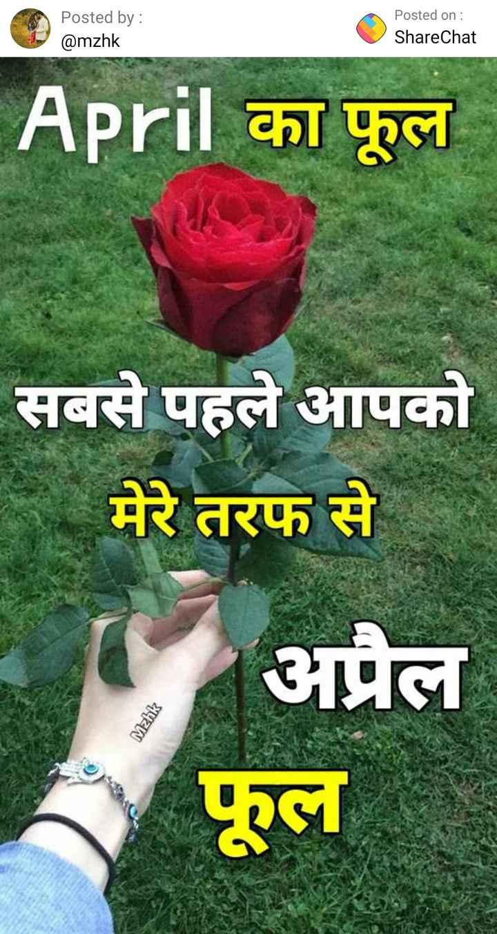 22 अप्रैल की न्यूज़ - Posted by : @ mzhk Posted on : ShareChat APril का फूल सबसे पहले आपको मेरे तरफ से अप्रैल Mzhk ल - ShareChat
