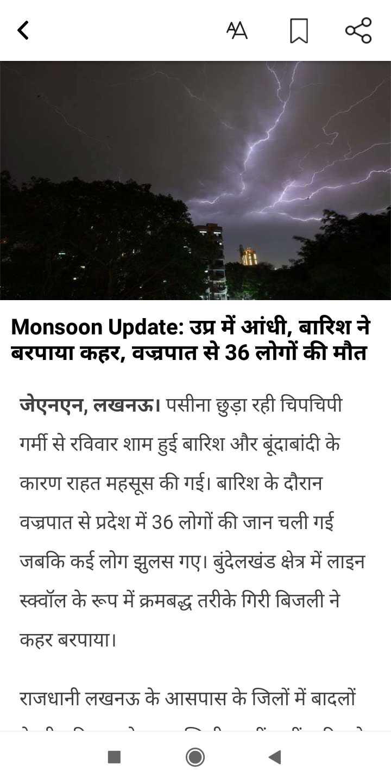 22 जुलाई की न्यूज़ - A D G Monsoon Update : उप्र में आंधी , बारिश ने बरपाया कहर , वज्रपात से 36 लोगों की मौत जेएनएन , लखनऊ । पसीना छुड़ा रही चिपचिपी गर्मी से रविवार शाम हुई बारिश और बूंदाबांदी के कारण राहत महसूस की गई । बारिश के दौरान वज्रपात से प्रदेश में 36 लोगों की जान चली गई जबकि कई लोग झुलस गए । बुंदेलखंड क्षेत्र में लाइन स्क्वॉल के रूप में क्रमबद्ध तरीके गिरी बिजली ने कहर बरपाया । राजधानी लखनऊ के आसपास के जिलों में बादलों - ShareChat