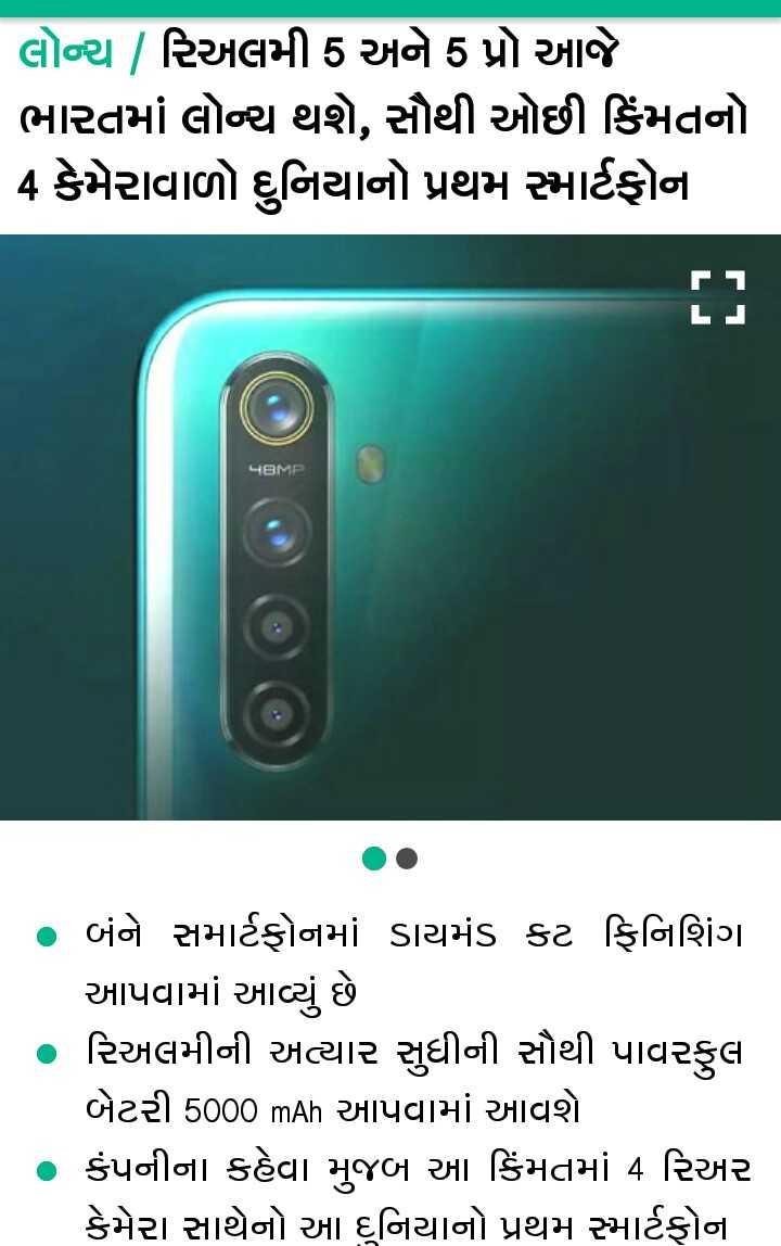 📰 22 જૂનનાં સમાચાર - લોન્ચ | રિઅલમી 5 અને 5 પ્રો આજે ભારતમાં લોન્ચ થશે , સૌથી ઓછી કિંમતનો 4 કેમેરાવાળો દુનિયાનો પ્રથમ સ્માર્ટફોન TH બંને સમાર્ટફોનમાં ડાયમંડ કટ ફિનિશિંગ આપવામાં આવ્યું છે • રિઅલમીની અત્યાર સુધીની સૌથી પાવરફૂલ બેટરી 5000 mAh આપવામાં આવશે . કંપનીના કહેવા મુજબ આ કિંમતમાં 4 રિઅર કેમેરા સાથેનો આ દુનિયાનો પ્રથમ સ્માર્ટફોના - ShareChat