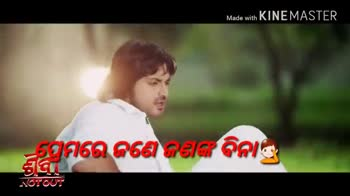 💜ଅରିନ୍ଦମ ସ୍ପେଶାଲ - Made with KINEMASTER GI NOTOUT Made with KINEMASTER al NOTOUT - ShareChat