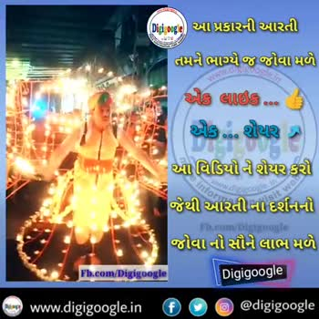 digigoogle - ShareChat