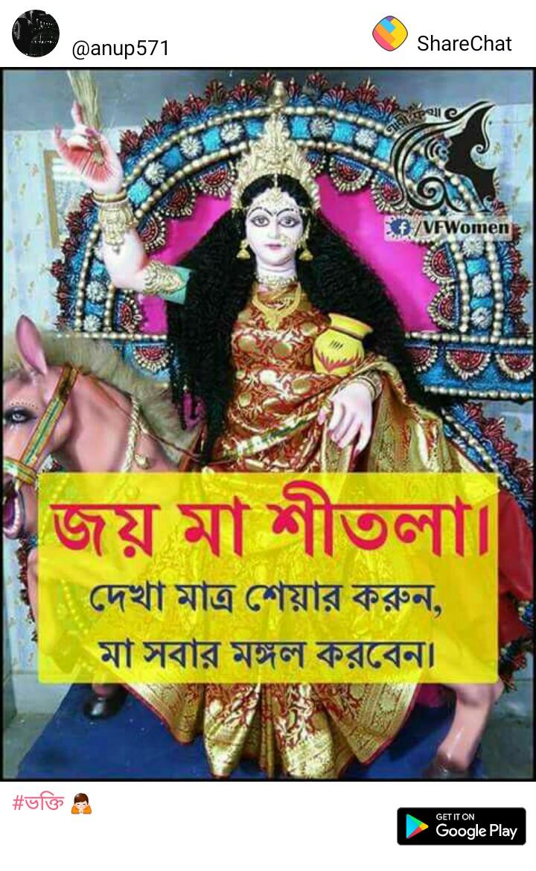 মা দুর্গা - @ anup571 ShareChat FWomien জয় মা শীতলা । দেখা মাত্র শেয়ার করুন , মা সবার মঙ্গল করবেন । ।   # ভক্তি ও GET IT ON Google Play  - ShareChat