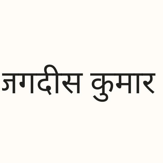 🔥 Ayodhya me Deeputsav - जगदीस कुमार - ShareChat