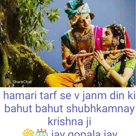😍शेयरचैट जन्माष्टमी फ़िल्टर - ShareChat hamari tarf se v janm din ki bahut bahut shubhkamnay krishna ji og foringiay gonala iav - ShareChat