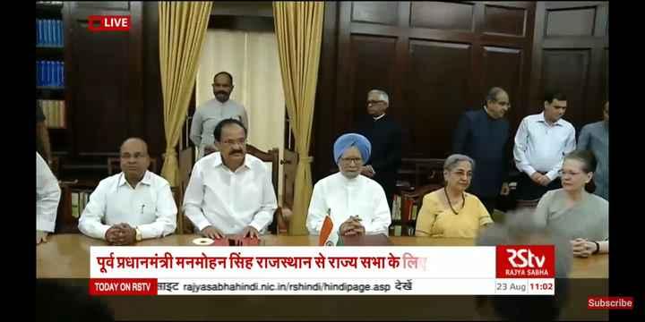 📰 23 अगस्त की न्यूज - - LIVE Stv पूर्व प्रधानमंत्री मनमोहन सिंह राजस्थान से राज्य सभा के लिए TODAY ON RSTV işt rajyasabhahindi . nic . in / rshindw / händipage asp ced RAJYA SABHA 23 Aug 11 : 02 Subscribe - ShareChat