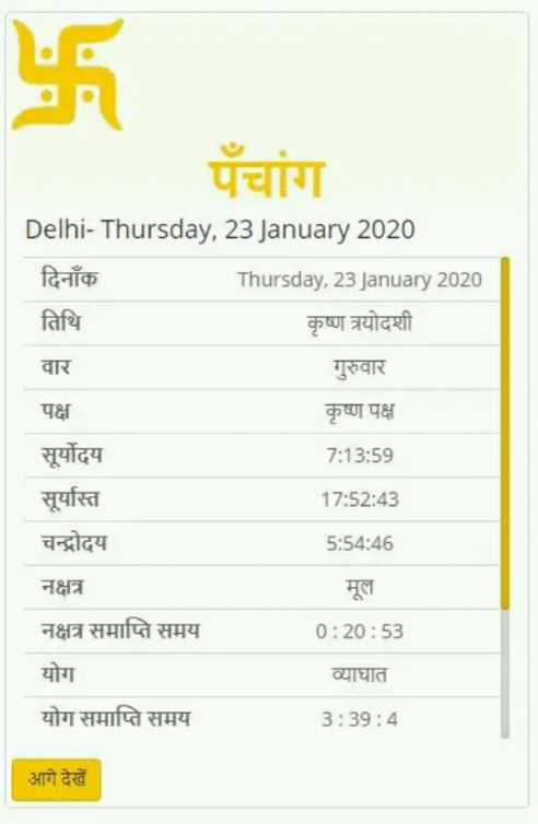 🔯23 जनवरी का राशिफल/पंचांग🌙 - पचाग Delhi - Thursday , 23 January 2020 दिनाँक Thursday , 23 January 2020 तिथि कृष्ण त्रयोदशी वार गुरुवार कृष्ण पक्ष पक्ष सूर्योदय 7 : 13 : 59 17 : 52 : 43 सूर्यास्त चन्द्रोदय 5 : 54 : 46 नक्षत्र मूल 0 : 20 : 53 नक्षत्र समाप्ति समय योग व्याघात योग समाप्ति समय 3 : 39 : 4 आगे देखें - ShareChat