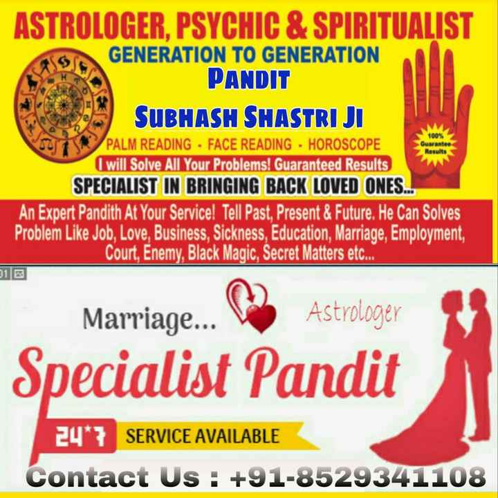🔯23 नवंबर का राशिफल/पंचांग🌙 - ASTROLOGER , PSYCHIC & SPIRITUALIST GENERATION TO GENERATION PANDIT 100 % Guarantee Results SUBHASH SHASTRI JI PALM READING - FACE READING - HOROSCOPE I will Solve All Your Problems ! Guaranteed Results SPECIALIST IN BRINGING BACK LOVED ONES . . . An Expert Pandith At Your Service ! Tell Past , Present & Future . He Can Solves Problem Like Job , Love , Business , Sickness , Education , Marriage , Employment , Court , Enemy , Black Magic , Secret Matters etc . . . Marriage . . . Astrologer Specialist Pandit EL SERVICE AVAILABLE Contact Us : + 91 - 8529341108 - ShareChat