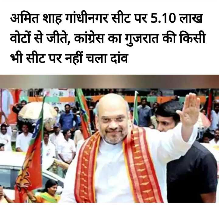 23 मई की न्यूज - | अमित शाह गांधीनगर सीट पर 5 . 10 लाख वोटों से जीते , कांग्रेस का गुजरात की किसी भी सीट पर नहीं चला दांव - ShareChat