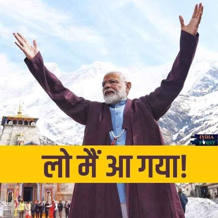 23 मई की न्यूज - ) INDIA FYRST नों में आ गया ! - ShareChat