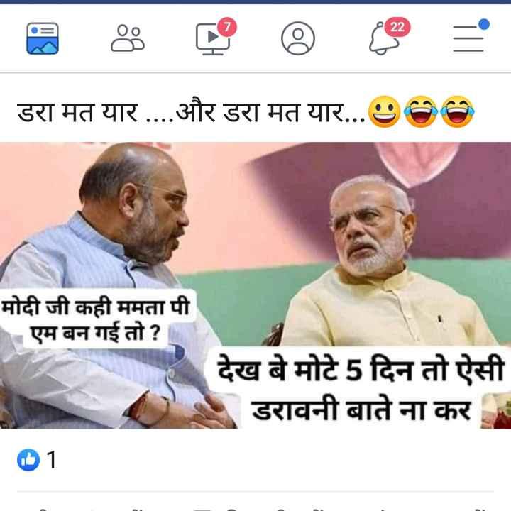 23 मई की न्यूज़ - डरा मत यार . . . . और डरा मत यार . . . मोदी जी कही ममता पी । एम बन गई तो ? देख बे मोटे 5 दिन तो ऐसी डरावनी बाते ना कर 21 - ShareChat