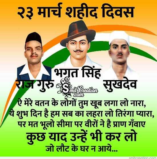 23 मार्च की न्यूज - २३ मार्च शहीद दिवस Secom Aभगत सिंह राजगुरु सुखदेव ऐ मेरे वतन के लोगों तुम खूब लगा लो नारा , ये शुभ दिन है हम सब का लहरा लो तिरंगा प्यारा , पर मत भूलो सीमा पर वीरों ने है प्राण गँवाए कुछ याद उन्हें भी कर लो जो लौट के घर न आये . . . . smitereation . com - ShareChat