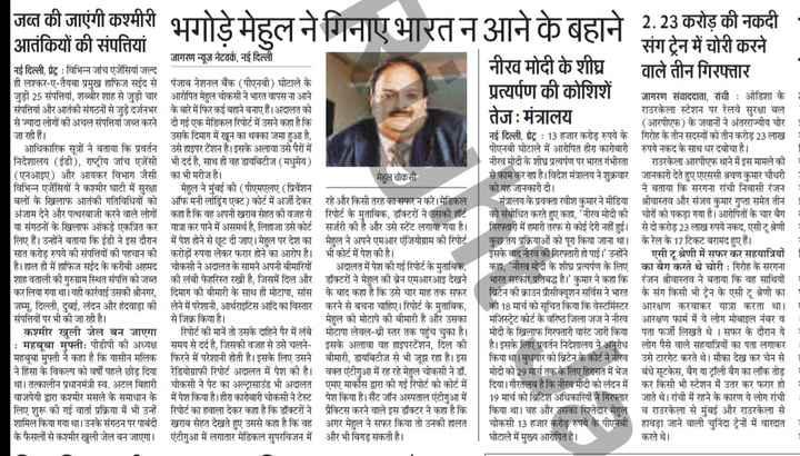 23 मार्च की न्यूज - जब्त की जाएंगी कश्मीरी । भगोड़े मेहल ने गिनाए भारत न आने के बहाने 2 . 23 करोड़ की नकदी आतंकियों की संपत्तियां संग ट्रेन में चोरी करने नीख मोदी के शीघ्र वाले तीन गिरफ्तार प्रत्यर्पण की कोशिशें तेजः मंत्रालय जागरण न्यूज नेटवर्क , नई दिल्ली नई दिल्ली , प्रेट्र : विभिन्न जांच एजेंसियां जल्द ही लश्कर - ए - तैयबा प्रमुख हाफिज सईद से पंजाब नेशनल बैंक ( पीएनबी ) घोटाले के जुड़ी 25 संपत्तियां , शब्बीर शाह से जुड़ी चार आरोपित मेहुल चोकसी ने भारत वापस ना आने संपत्तियां और आतंकी संगठनों से जुड़े दर्जनभर के बारे में फिर कई बहाने बनाए हैं । अदालत को से ज्यादा लोगों की अचल संपत्तियां जब्त करने दी गई एक मेडिकल रिपोर्ट में उसने कहा है कि जा रही हैं । उसके दिमाग में खून का थक्का जमा हुआ है , आधिकारिक सूत्रों ने बताया कि प्रवर्तन उसे हाइपर टेंशन है । इसके अलावा उसे पैरों में निदेशालय ( ईडी ) , राष्ट्रीय जांच एजेंसी भी दर्द है , साथ ही वह डायबिटीज ( मधुमेय ) ( एनआइए ) और आयकर विभाग जैसी का भी मरीज है । मेहुल चोकसी विभिन्न एजेंसियों ने कश्मीर घाटी में सुरक्षा मेहुल ने मुंबई की ( पीएमएलए ( प्रिवेंशन   बलों के खिलाफ आतंकी गतिविधियों को ऑफ मनी लांड्रिंग एक्ट ) कोर्ट में अर्जी देकर रहे और किसी तरह का सफर न करे । मेडिकल अंजाम देने और पत्थरबाजी करने वाले लोगों कहा है कि वह अपनी खराब सेहत की वजह से रिपोर्ट के मुताबिक , डॉक्टरों ने उसकी हॉर्ट या संगठनों के खिलाफ आंकड़े एकत्रित कर यात्रा कर पाने में असमर्थ है , लिहाजा उसे कोर्ट सर्जरी की है और उसे स्टेंट लगाया गया है । लिए हैं । उन्होंने बताया कि ईडी ने इस दौरान में पेश होने से छूट दी जाए । मेहल पर देश का मेहल ने अपने एमआर एंजियोग्राम की रिपोर्ट सात करोड़ रुपये की संपत्तियों की पहचान की करोड़ों रुपया लेकर फरार होने का आरोप है । भी कोर्ट में पेश की है । है । हाल ही में हाफिज सईद के करीबी अहमद चोकसी ने अदालत के सामने अपनी बीमारियों अदालत में पेश की गई रिपोर्ट के मुताबिक ,   शाह वताली की गुरुग्राम स्थित संपत्ति को जब्त की लंबी फेहरिस्त रखी है , जिसमें दिल और डॉक्टरों ने मेहल की ब्रेन एमआरआइ देखने कर लिया गया था । यही कार्रवाई उसकी श्रीनगर , दिमाग की बीमारी के साथ ही मोटापा , सांस के बाद कहा है कि उसे चार माह तक सफर जम्मू , दिल्ल
