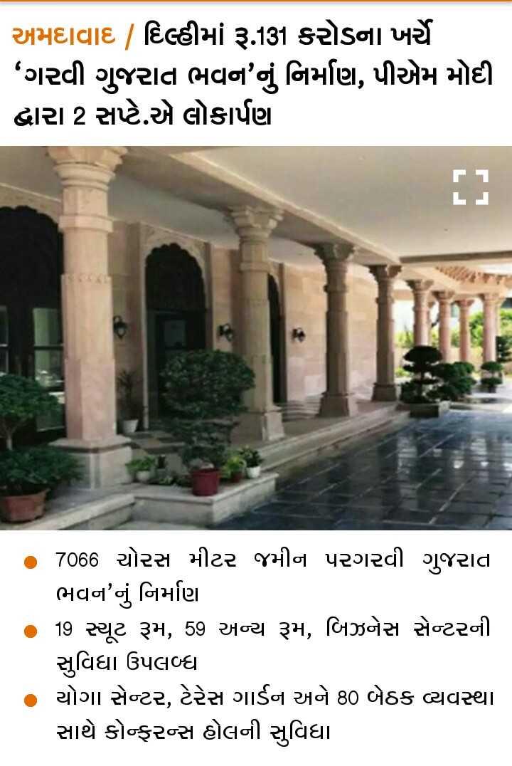 📰 23 ઓગસ્ટનાં સમાચાર - અમદાવાદ | દિલ્હીમાં રૂ . 13 કરોડના ખર્ચે ' ગરવી ગુજરાત ભવન ' નું નિર્માણ , પીએમ મોદી દ્વારા 2 સપ્ટે . એ લોકાર્પણ 7068 ચોરસ મીટર જમીન પરગરવી ગુજરાત ભવન ' નું નિર્માણ 19 ચૂટ રૂમ , 59 અન્ય રૂમ , બિઝનેસ સેન્ટરની સુવિધા ઉપલબ્ધ યોગા સેન્ટર , ટેરેસ ગાર્ડન અને 80 બેઠક વ્યવસ્થા સાથે કોન્ફરન્સ હોલની સુવિધા - ShareChat
