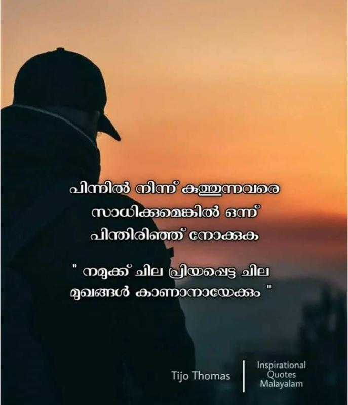 😔വിരഹം Images - പിന്നിൽ നിന്ന് കുത്തുന്നവരെ സാധിക്കുമെങ്കിൽ ഒന്ന് പിന്തിരിഞ്ഞ് നോക്കുക നമുക്ക് ചില പ്രിയപ്പെട്ട ചില ' മുഖങ്ങൾ കാണാനായേക്കും Tijo Thomas Inspirational Quotes Malayalam - ShareChat