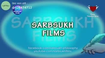 👮❤👮fouji foujn love - ਪੋਸਟ ਕਰਨ ਵਾਲੇ : @ 126474712 SARBSUKH FILMS CARCIIKH ਪਰ ਹਰ ਵਿਆਹੇ ਬੰਦੇ ਬਾਰੇ facebook . com / sarbsukh philosophy youtube . com / sarbsukhfilms ਪੋਸਟ ਕਰਨ ਵਾਲੇ : @ 126474712 Posted On : ShareChat SARBSUKH FILMS ਅਜਿਹੇ ਹੋਰ ਵਿਚਾਰਾਂ ਲਈ ਸਬਸਕਰਾਈਬ ਕਰੋ , facebook . com / sarbsukh philosophy youtube . com / sarbsukhfilms - ShareChat
