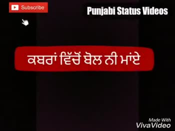 mothers day - Suscribe Punjabi Status Videos ਆਵਾਂ ਤਾਂ ਮੈਂ ਆਵਾਂ ਮਾਂਏ Made With Viva Video Subscribe Punjabi Status Videos ਪੇਕੇ ਹੁੰਦੇ ਮਾਂਵਾਂ ਨਾਲ Like & Share Now Made With VivaVideo - ShareChat