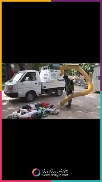 ಸ್ವಚ್ಛತಾ - ShareChat