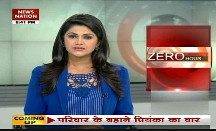 24 अप्रैल की न्यूज - NEWS NATION 8 : 41 PM ZERO HOUR cowNG परिवार के बहाने प्रियंका का वार - ShareChat
