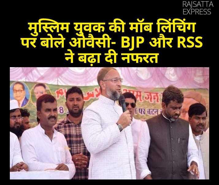 24 जून की न्यूज़ - RASATTA EXPRESS मुस्लिम युवक की मॉब लिंचिंग पर बोले औवैसी - BJP और RSS ने बढा दी नफरत न । [ R धन - ShareChat