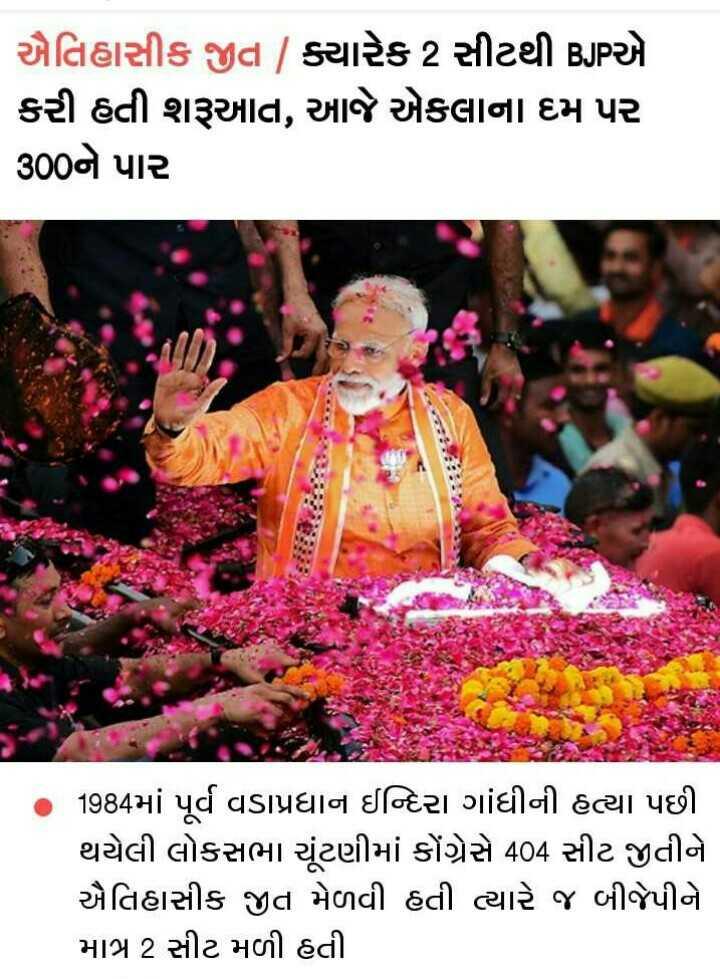 📰 24 મેનાં સમાચાર - ઐતિહાસીક જીત | ક્યારેક 2 સીટથી BJPએ કરી હતી શરૂઆત , આજે એકલાના દમ પર 300ને પાર 1984માં પૂર્વ વડાપ્રધાન ઈન્દિરા ગાંધીની હત્યા પછી થયેલી લોકસભા ચૂંટણીમાં કોંગ્રેસે 404 સીટ જીતીને ઐતિહાસીક જીત મેળવી હતી ત્યારે જ બીજેપીને માત્ર 2 સીટ મળી હતી . - ShareChat