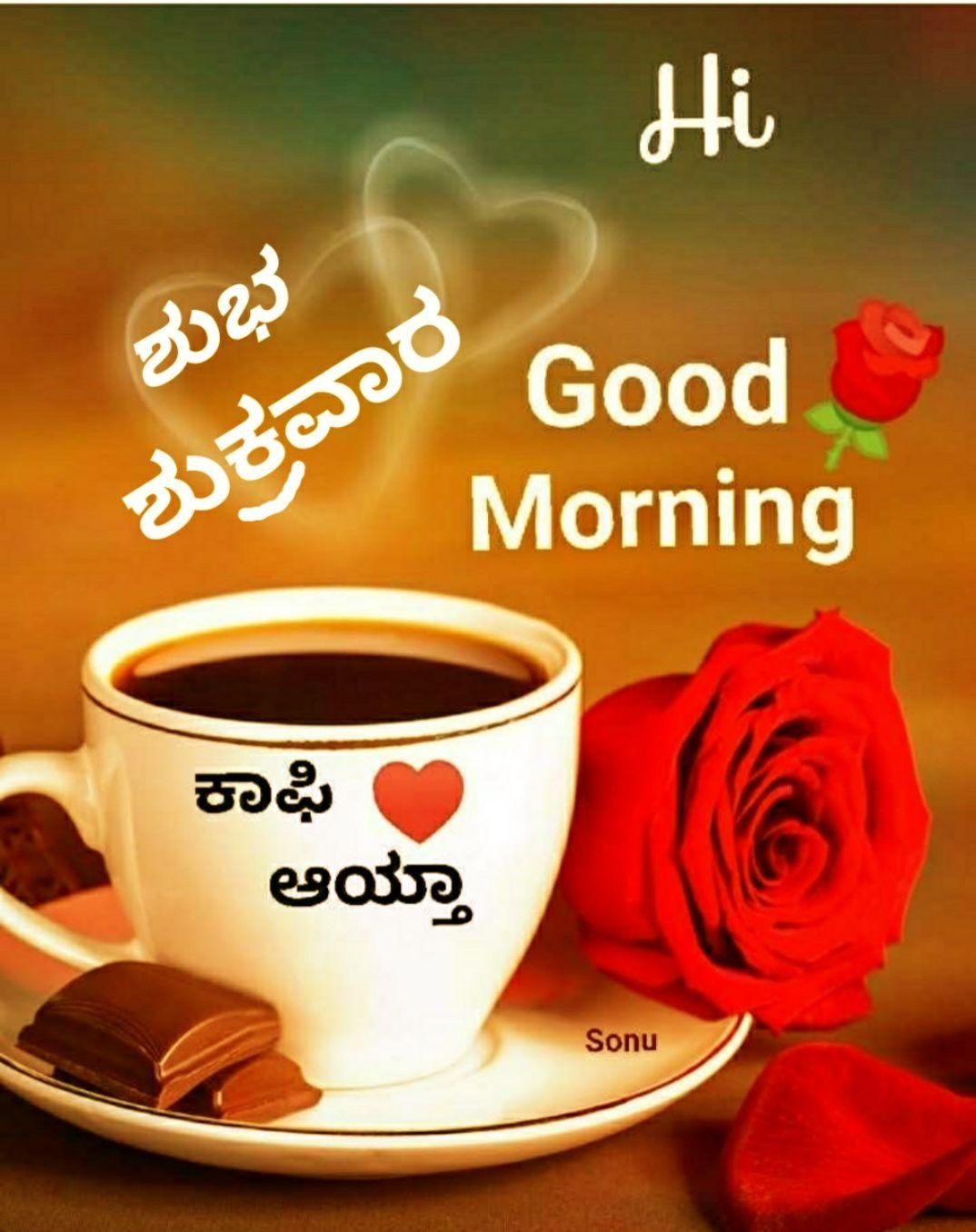 🌅ಶುಭೋದಯ - Hi Good ಶುಭ ಶುಕ್ರವಾರ Morning ಕಾಫಿ ಆಯಾ Sonu - ShareChat