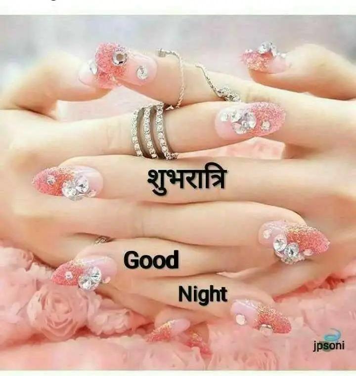 🌙 गुड नाईट - शुभरात्रि Good Night jpsoni - ShareChat
