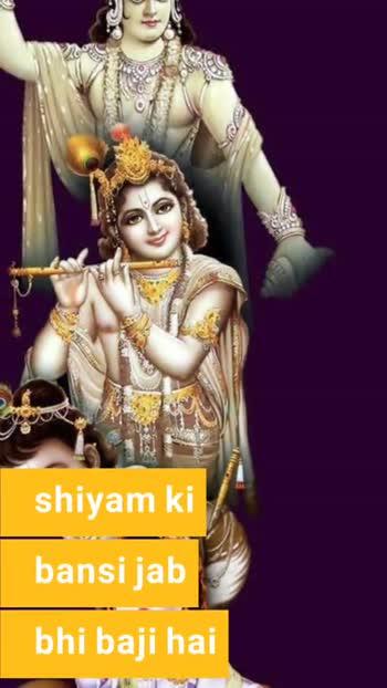 🎵भजन कीर्तन - shiyam ki bansi jab bhi baji hai radha ke man me prit jagi hai - ShareChat