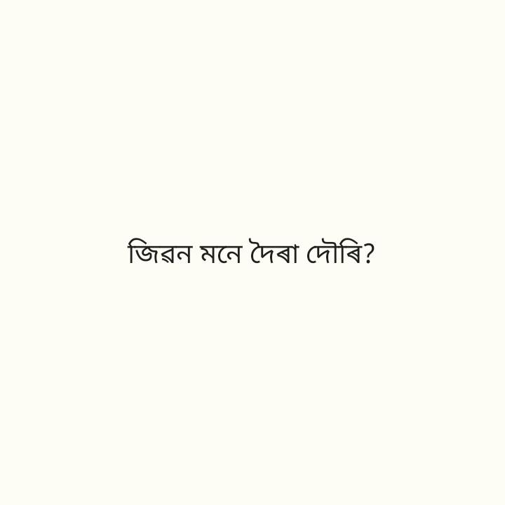 বানপানী - জিৱন মনে দৈৰা দৌৰি ? - ShareChat