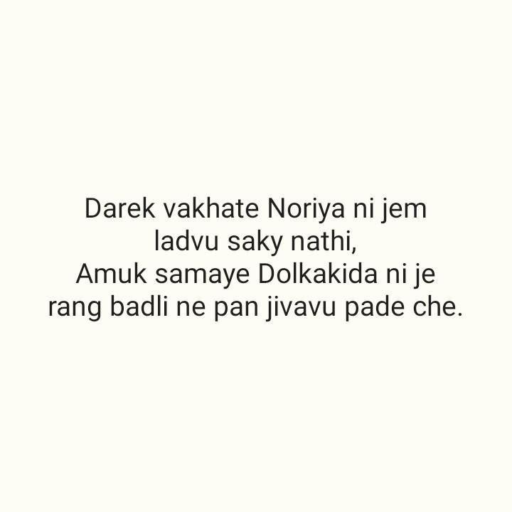 dard - Darek vakhate Noriya ni jem ladvu saky nathi , Amuk samaye Dolkakida ni je rang badli ne pan jivavu pade che . - ShareChat