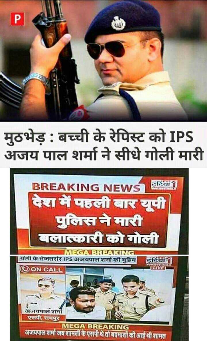 25 जून की न्यूज़ - मुठभेड़ : बच्ची के रेपिस्ट को IPS अजय पाल शर्मा ने सीधे गोली मारी ? BREAKING NEWS देश में पहली बार यूपी पुलिस ने मारी खात्री गोली MECABREAKING योगी के तेजतर्रार IPS अजयपाल शर्मा की मुहिम ON CALL अजयपाल राम । एसपी , रामप्र MEGA BREAKING अजयपाल शर्मा जयशामली के एसपी थे तो बदमाशों की आई थी शामत ' - ShareChat