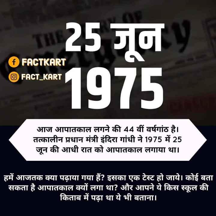 25 जून की न्यूज़ - | Tv 25 जून 21915 FACTKART O FACT _ KART आज आपातकाल लगने की 44 वीं वर्षगांठ है । तत्कालीन प्रधान मंत्री इंदिरा गांधी ने 1975 में 25 जून की आधी रात को आपातकाल लगाया था । हमें आजतक क्या पढ़ाया गया हैं ? इसका एक टेस्ट हो जाये । कोई बता सकता है आपातकाल क्यों लगा था ? और आपने ये किस स्कूल की । किताब में पढ़ा था ये भी बताना । - ShareChat