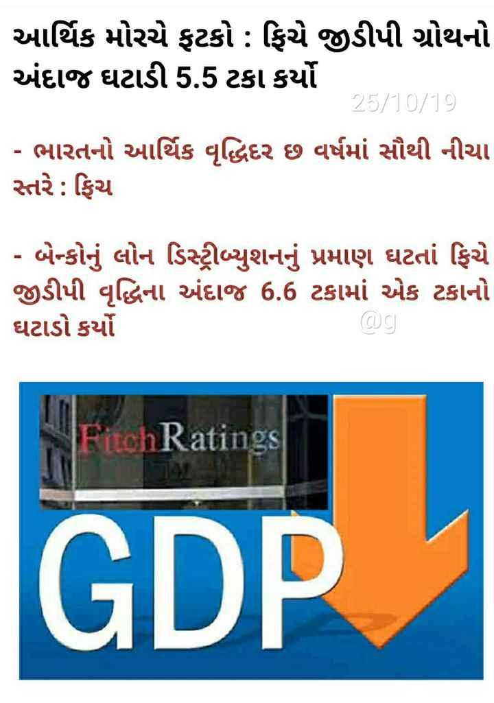 📰 25 ઓક્ટોબરનાં સમાચાર - આર્થિક મોરચે ફટકો : ફિચે જીડીપી ગ્રોથનો અંદાજ ઘટાડી 5 . 5 ટકા કર્યો 25 / 10 / 1 ) - ભારતનો આર્થિક વૃદ્ધિદર છ વર્ષમાં સૌથી નીચા સ્તરે : ફિચ - બેન્કોનું લોન ડિસ્ટ્રીબ્યુશનનું પ્રમાણ ઘટતાં ફિચે જીડીપી વૃદ્ધિના અંદાજ 6 . 6 ટકામાં એક ટકાનો ઘટાડો કર્યો aug NFitch Ratings GDP - ShareChat
