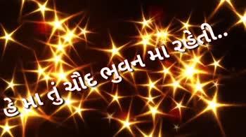 🎶 ગુજરાતી ગીતો - ShareChat