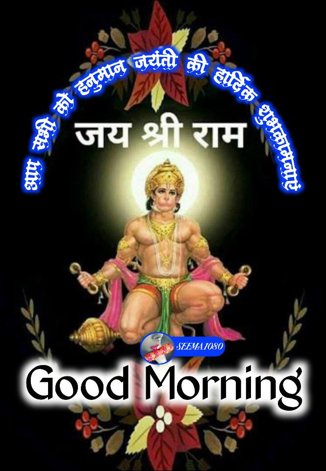 🌞 सुप्रभात - नयंती को ही में हनुमान जय आप सभी जय श्री राम Raiap anoterpen . C SEEMA 1080 HERN Good Morning - ShareChat