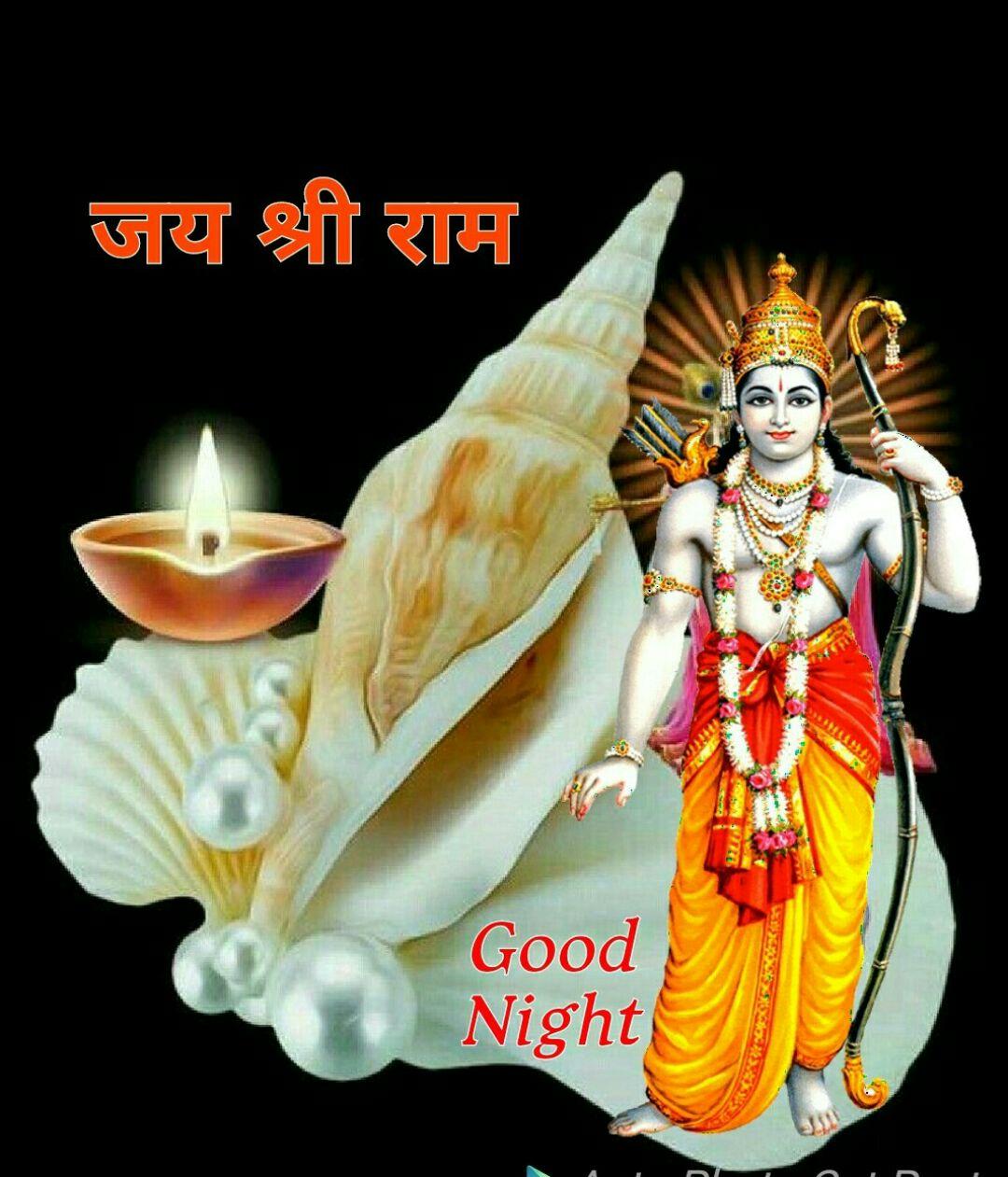 🌙 गुड नाईट - जय श्री राम Good Night - ShareChat