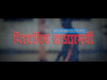 জলিউড/অসমীয়া চিনেমা - ShareChat